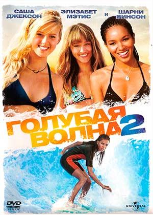 Buyuk Dalga – Blue Crush izle Full HD Te Dublaj ve